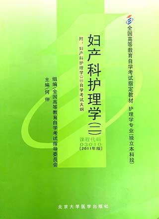 妇产科护理学(二)