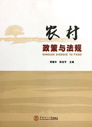 农村政策与法规