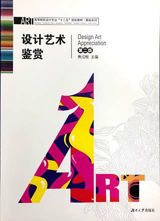 设计艺术鉴赏
