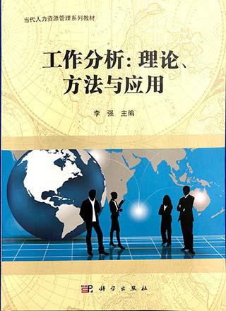 工作分析:理论、方法与应用