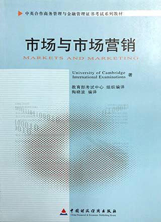 市场与市场营销