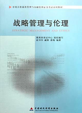 战略管理与伦理