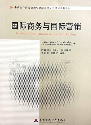 国际商务与国际营销