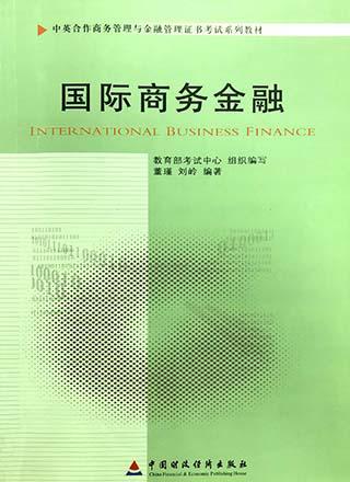 国际商务金融