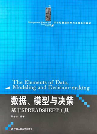 数据、模型与决策-基于spreadsheet工具