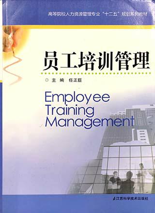 员工培训管理