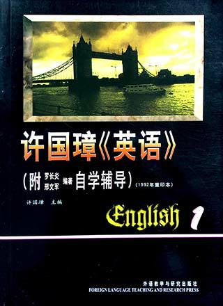 许国璋《英语》1