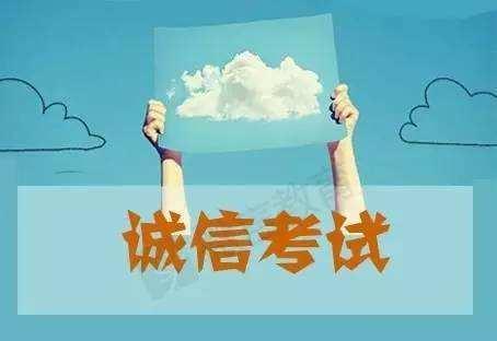 严惩考试违法犯罪 维护考试公平公正
