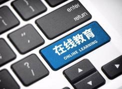 在线教育企业应担负更大社会责任