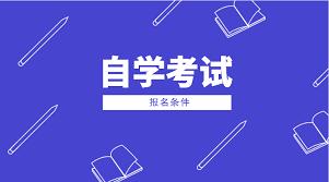 2019年10月河北省高等教育自学考试报考简章