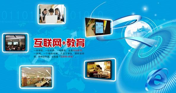 """四川省积极探索""""互联网+教育""""新路径 促进教育优质均衡发展"""