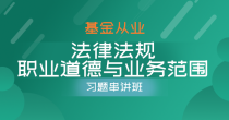 基金从业-基金法律法规、职业道德与业务规范(习题串讲班)