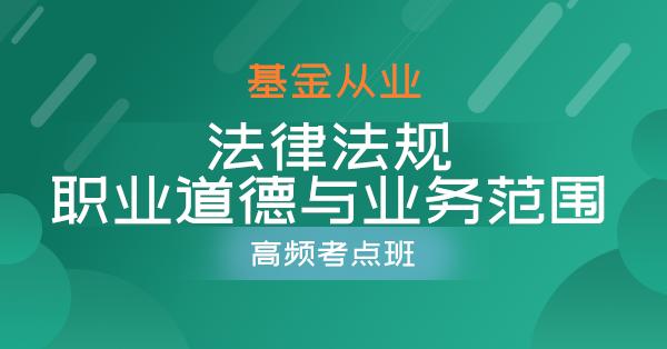 基金从业-基金法律法规、职业道德与业务规范(高频考点班)