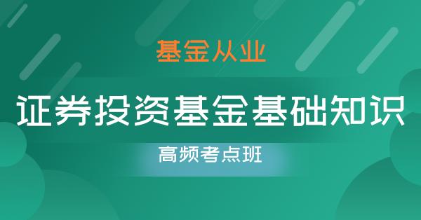基金从业-证券投资基金基础知识(高频考点班)