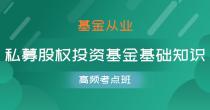 基金从业-私募股权投资基金基础知识(高频考点班)