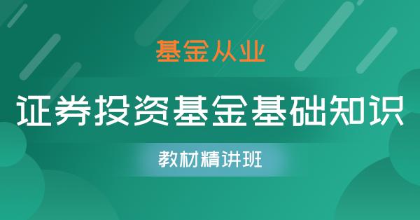 基金从业-证券投资基金基础知识(精讲班)