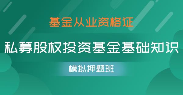 基金从业-私募股权投资基金基础知识(模拟押题班)