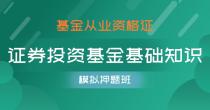 基金从业-证券投资基金基础知识(模拟押题班)