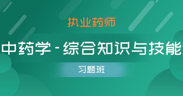 执业药师-中药学-综合知识与技能(习题班)