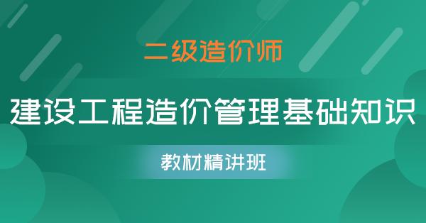 二级造价师-建设工程造价管理基础知识(精讲班)