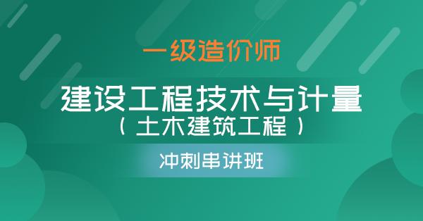 一级造价师-建设工程技术与计量(土木建筑工程)(冲刺班)
