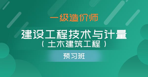 一级造价师-建设工程技术与计量(土木建筑工程)(预习班)