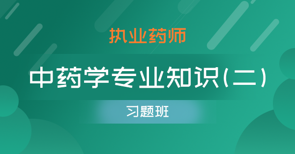 执业药师-中药学专业知识(二)(习题班)