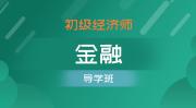 初级经济师-金融(导学班)