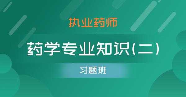 执业药师-药学专业知识(二)(习题班)