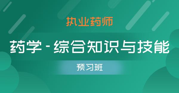 执业药师-药学-综合知识与技能(预习班)