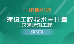 一级造价师-建设工程技术与计量(交通运输工程)(预习班)