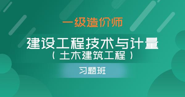一级造价师-建设工程技术与计量(土木建筑工程)(习题班)
