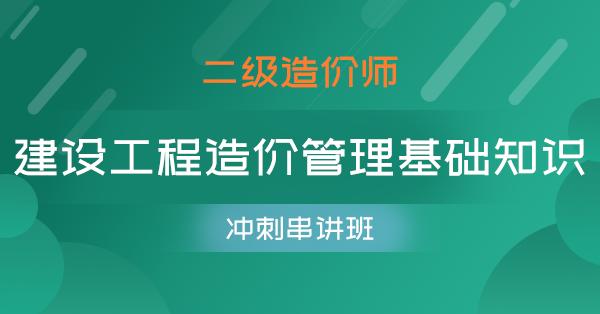 二级造价师-建设工程造价管理基础知识(冲刺班)