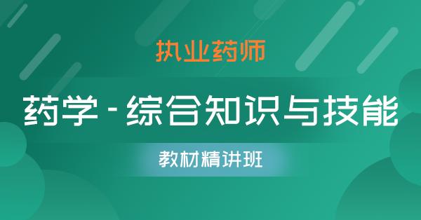 执业药师-药学-综合知识与技能(精讲班)