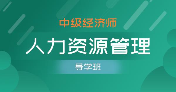 中级经济师-人力资源管理(导学班)