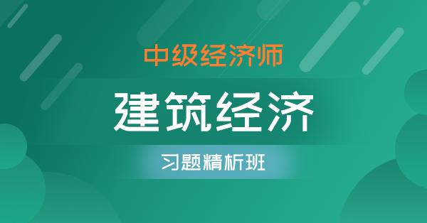 中级经济师-建筑经济(习题精析班)