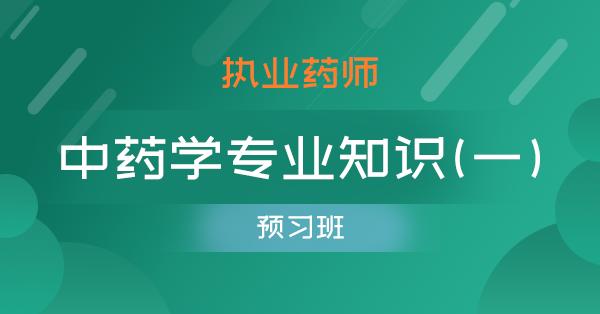 执业药师-中药学专业知识(一)(预习班)