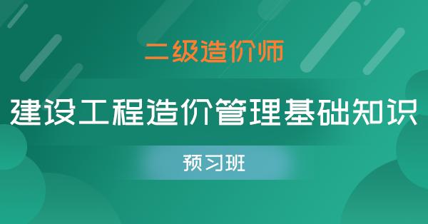 二级造价师-建设工程造价管理基础知识(预习班)