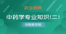 执业药师-中药学专业知识(二)(冲刺班)