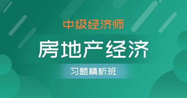 中级经济师-房地产经济(习题精析班)