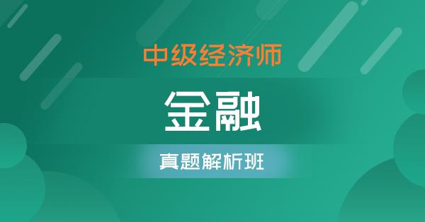 中级经济师-金融(真题解析班)