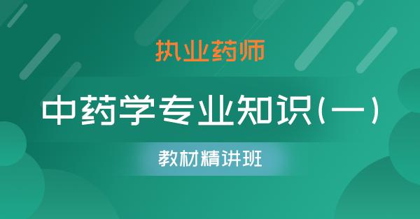 执业药师-中药学专业知识(一)(教材精讲班)