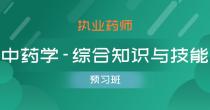 执业药师-中药学-综合知识与技能(预习班)