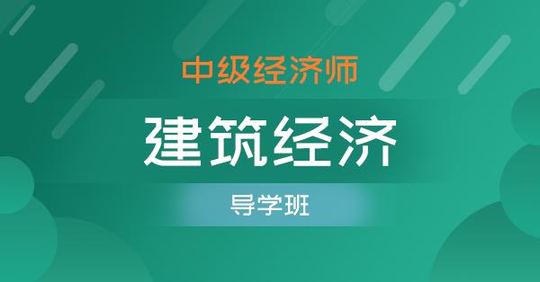 中级经济师-建筑经济(导学班)