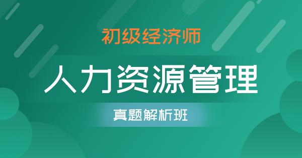初级经济师-人力资源管理(真题解析班)