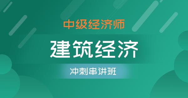 中级经济师-建筑经济(冲刺串讲班)