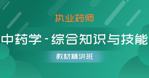 执业药师-中药学-综合知识与技能(精讲班)