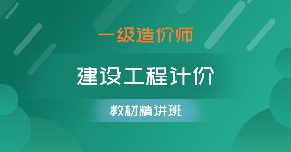 一级造价师-建设工程计价(精讲班)