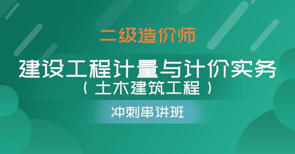 二级造价师-建设工程计量与计价实务(土木建筑工程)(冲刺班)