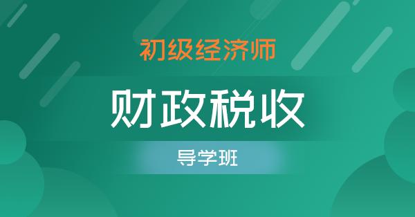 初级经济师-财政税收(导学班)